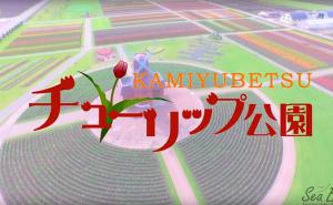 kamiyubetsu