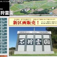 石狩霊園サイト