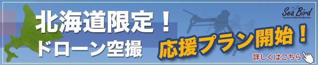 北海道限定 ドローン空撮 応援プラン!